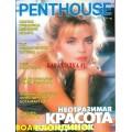 Журнал Penthouse за апрель 2001 года