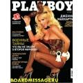 Журнал Playboy за май 2005 года
