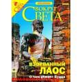 Журнал Вокруг света номер 2777 за июнь 2005 года