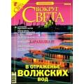 Журнал Вокруг света номер 2779 за август 2005 года