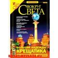 Журнал Вокруг света номер 2782 за ноябрь 2005 года