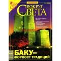 Журнал Вокруг света номер 2796 за январь 2007 года