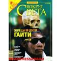 Журнал Вокруг света номер 2798 за март 2007 года