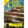 Журнал Вокруг света номер 2797 за февраль 2007 года