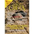 Журнал Вокруг света за август 2003 года