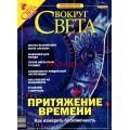Журнал Вокруг света за январь 2004 года