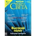 Журнал Вокруг света за ноябрь 2003 года