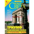 Журнал Вокруг света за сентябрь 2005 года