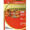 Журнал Золотой червонец номер 22 за февраль 2013 года