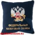 Подушка с вышитой эмблемой Налоговой службы России