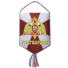 Вымпел с символикой ФСВНГ РФ