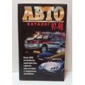 Автокаталог за 97-98