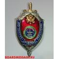 Нагрудный знак с эмблемой ДПУ ФСБ России
