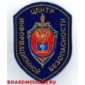 Нарукавный знак сотрудников ЦИБ ФСБ России