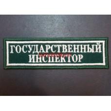 Нашивка на грудь Государственный инспектор