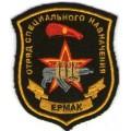 Шеврон отряда специального назначения Ермак ВВ МВД России