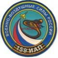 Нашивка 159 ИАП ВВС России