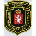 Нашивка Пожарная служба Свердловской области