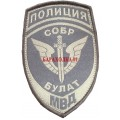 Шеврон СОБР Булат ГУ МВД России по Московской области