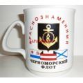 Кружка Краснознаменный Черноморский флот