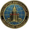Нашивка Министерство иностранных дел РФ