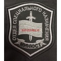 Шеврон Отдел специального назначения Минюста для специальной формы