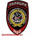 Шеврон сотрудников ЭКЦ МВД России