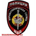 Шеврон сотрудников взрывотехнической службы МВД России