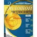 Журнал Золотой червонец номер 26 за февраль 2014 года