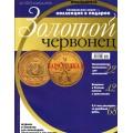 Журнал Золотой червонец номер 21 за ноябрь 2012 года