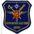 Шеврон 2-й Московский кадетский корпус