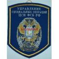 Вымпел Управление специальных операций ЦСН ФСБ РФ Смерч