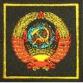 Вышитый патч Герб СССР