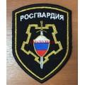 Шеврон воинские части по охране ВГО и СГ ВНГ РФ