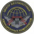Шеврон Центр беспилотных авиационных комплексов
