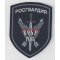 Шеврон Росгвардия СОБР Рысь для специальной формы