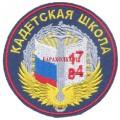 Шеврон Кадетская школа 1784