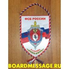 Вымпел с атрибутикой 5 службы УСБ ФСБ России