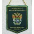 Вымпел с символикой Шереметьевской таможни ФТС России