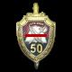 Нагрудный знак 50 лет отделу воспитательной работы ГПИ ФСБ России