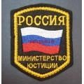 Нашивка на рукав Россия Министерство юстиции с липучкой