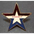 Значок Звезда РА