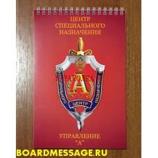 Блокнот с символикой Управления А ЦСН ФСБ