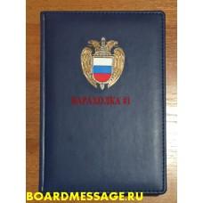 Ежедневник ФСО России
