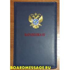 Телефонная книга Служба внешней разведки России