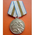 Медаль 75 лет Победе в ВОВ