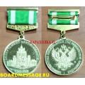 Медаль 95 лет Департаменту безопасности МИД России