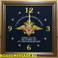 Настенные часы с вышитым циферблатом и эмблемой МВД
