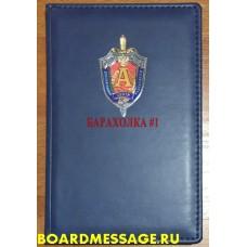 Телефонная книга с символикой ГСН Альфа ФСБ РФ