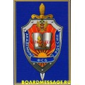 Магнит с логотипом Академии ФСБ России